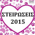 στειρωσεις 2015 StrayCare.gr Αδέσποτη Φροντίδα