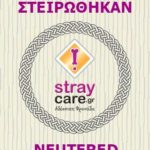 στειρωσεις 2018 StrayCare.gr Αδέσποτη Φροντίδα