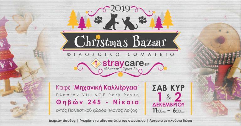 StrayCare.gr Αδέσποτη Φροντίδα