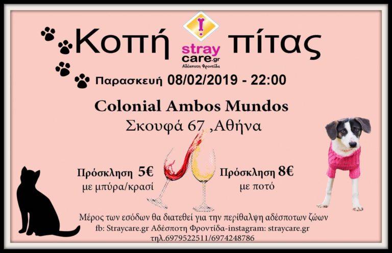 Κοπή Πίτας StrayCare.gr Αδέσποτη Φροντίδα