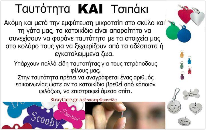 chip StrayCare.gr Αδέσποτη Φροντίδα