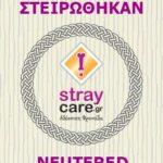 στειρωσεις neuter 2014 StrayCare.gr Αδέσποτη Φροντίδα