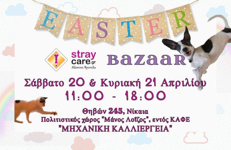 easter_bazaar StrayCare.gr Αδέσποτη Φροντίδα