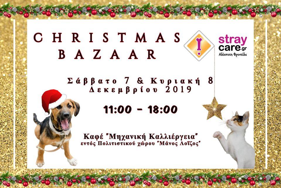 Christmas Bazaar 2019 StrayCare.gr Αδέσποτη Φροντίδα