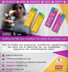 Δώρισε Και Απόκτησε - Αναπτύρες - StrayCare.gr Αδέσποτη Φροντίδα
