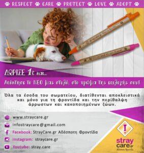 Δώρισε Και Απόκτησε - Στυλό - StrayCare.gr Αδέσποτη Φροντίδα